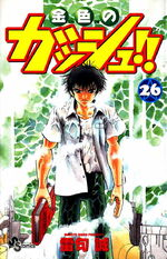 Cover26 jap