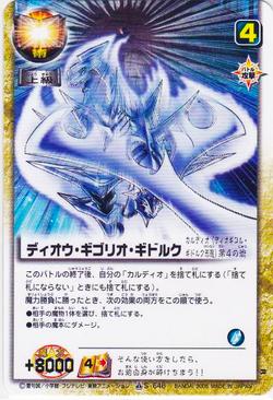 Diougikoriogidoruku (card)