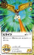 Biraitsu card (torowa)