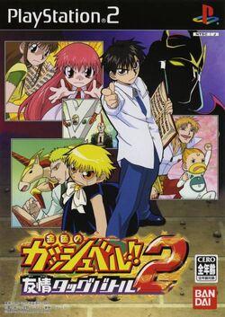 Konjiki no Gash Bell!! Yūjō Tag Battle 2 (PlayStation 2)
