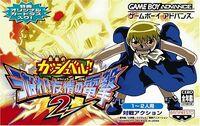 Konjiki no Gash Bell!! Yuujou no Zakeru 2
