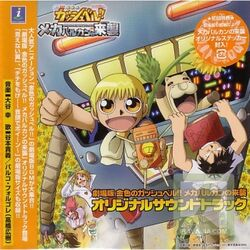 Gekijouban 2 Konjiki no Gash Bell!! Attack of the Mechavulcan OST ~front~