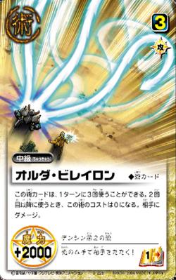 Oruda bireiron (card)