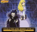 Konjiki no Gash Bell!! Character Song Series LEVEL.2