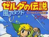 Manga de The Legend of Zelda: The Wind Waker