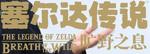 BOTW Logo Chinois Simplifié