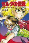 Zelda for Comic