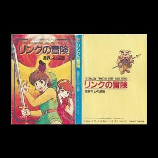 Książka Zelda II: Adventure of Link