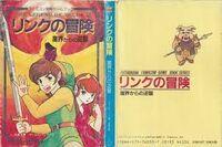 Zelda II book