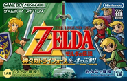 The Legend of Zelda - A Link to the Past & Four Swords (Japan)