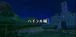 ハイラルの城 時のオカリナ 1