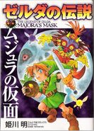 Majora's mask manga jp