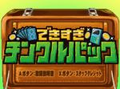 Too Much Tingle Pack Title Screen.png