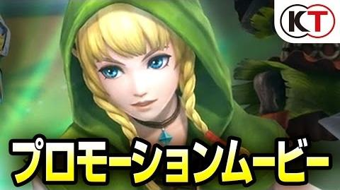Hyrule Warriors Legends - Trailer Promotionnel Japonais