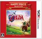 OOT3D JP Happy Price Selection Jaquette