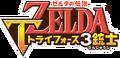 TFH logo japonés