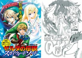 Portada manga Skyward Sword