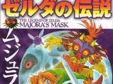 Manga de The Legend of Zelda: Majora's Mask
