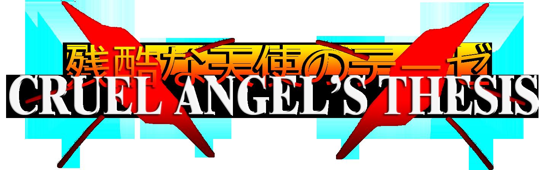 Usuario Blog:CM Xavi/Cruel Angel\'s Thesis 2.0 | The Legend of Zelda ...