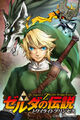 The Legend of Zelda Twilight Princess manga