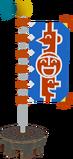 Banderín de Saldo TWW