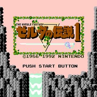 Schermata del titolo dalla versione su cartuccia per Famicom rilasciata dopo Zelda II, titolato