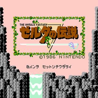 La schermata del titolo della versione originale per Famicom Disk System