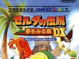 The Legend of Zelda : Link's Awakening/Galerie