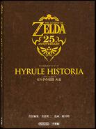 Hyrule Historia (2)
