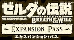 Logo Pass Extension Japonais BOTW
