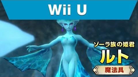 Hyrule Warriors ゼルダ無双 - Princess Ruto with a Zora Scale