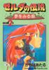 Link's Awakening Manga (Japanese) Volume 2
