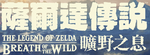 BOTW Logo Chinois Traditionnel