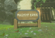 Breath of the Wild Hateno Village Link's House (Sign)