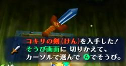 コキリの剣 入手 時のオカリナ 1