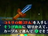 コキリの剣