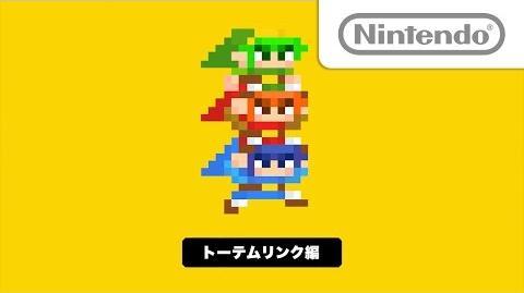 Super Mario Maker - Costume Link Totem