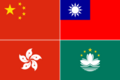China and Taiwan Flags.png