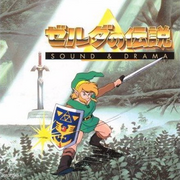 The Legend of Zelda - Sound & Drama