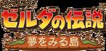 LA Logo Japonais