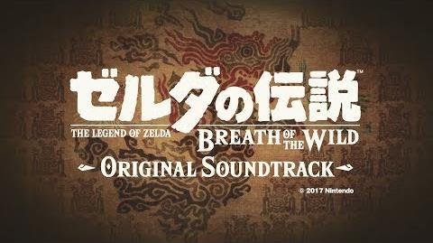 The Legend of Zelda Breath of the Wild - Bande Originale
