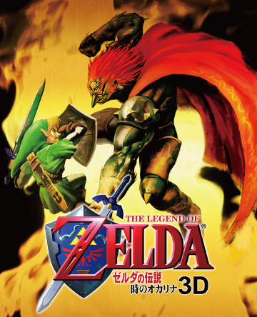 Файл:The Legend of Zelda - Ocarina of Time 3D (Japan).png