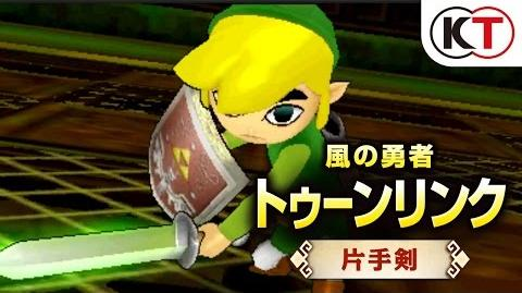 Hyrule Warriors Legends - Gameplay Link Cartoon