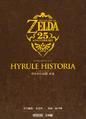 Hyrule Historia (Japan).png