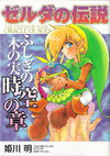 Oracle of Ages Manga