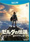 Jaquette Japonaise Wii U BOTW
