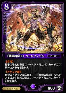 Demon King of Sorrow