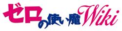 Zero No Tsukaima Wiki