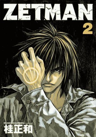 File:Zetman Volume 2 cover.png