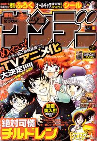 Shonen Sunday TV Anime Cover